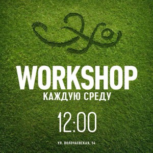 workshop wednesday